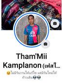 รูปโปรไฟล์: Thamkup123