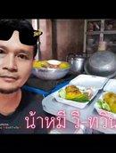 Avatar: Sirichok696995